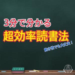 積ん読卒業!3分で分かる超効率読書法【インプット大全】