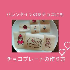 バレンタインの友チョコに!!簡単な手作りチョコプレート