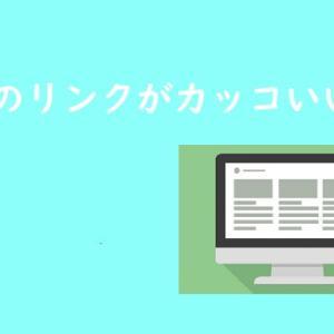 ブログカードとの使い分け「テキストリンク」の粋な使い方