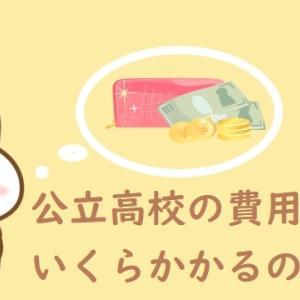 【公立高校進学】第一期納入金と実際にかかった入学準備費用