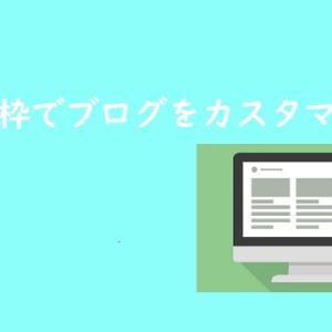 はてなブログで囲み枠の幅を調整する魔法レベルの【display:inline-block;】