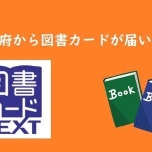 大阪府から届いた「図書カードネットギフト」使える店やオンライン書店は?