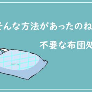 【無料で不要な布団処分】ホームセンターで買い替えるとラクチン!