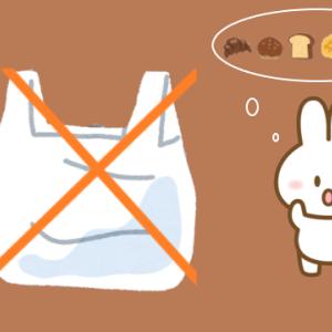レジ袋有料のパン屋で3円の袋を断ると慌ただしい!7月からの一斉有料化に不安
