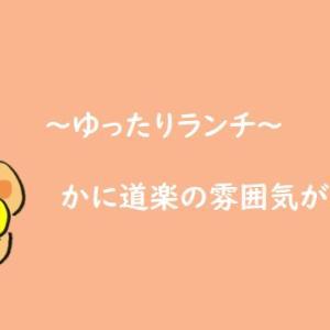 「かに道楽でランチ」梅田のお店なのに空いててくつろげる♬