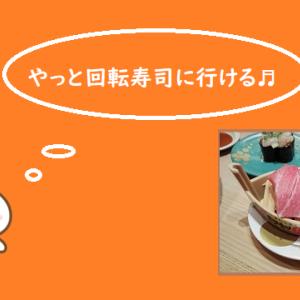 「もりもり寿司イオンモール大阪ドーム」3月のテレビ放送以来行きたかった回転寿司店