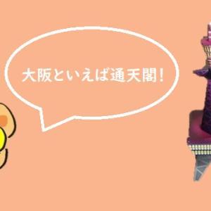 【大阪通天閣】観光客が少なくお土産が半額に!鬼滅のご当地キーホルダーがあった