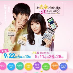 三浦春馬さんの最後のドラマが「カネ恋」でよかった!