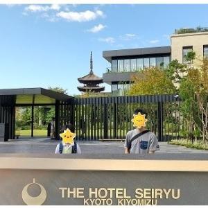 【ザ・ホテル青龍 京都清水】宿泊体験ブログ記事「小学校がホテルに~懐かしい気持ちになる旅」