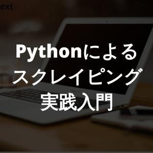 Pythonでスクレイピングを利用してデータを収集する方法を解説