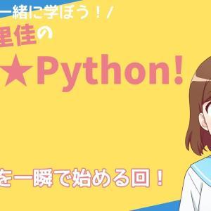 【Pythonプログラミング】ゼロから一緒に学ぼう!七海有里佳のゆる★Python!#1 Pythonを一瞬で始める回!