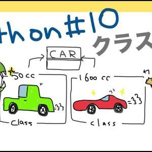 Pythonはじめまして 第10回 クラスの概要