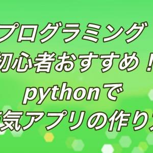 プログラミング初心者おすすめ!pythonでお天気アプリの作り方!