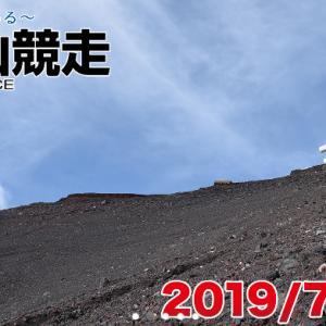 2019富士登山競争(五合目コース)その1 エントリー
