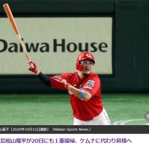 松山が一軍復帰だそうですよ。