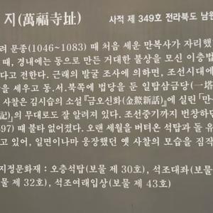 214.萬福寺趾-韓国の石仏文化-南原市の石像の特徴2/3(月刊「祭」2019.10月13号)