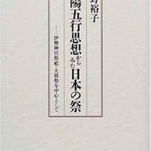 229.王国と祭-うる覚えの著作から中国の天命説を考える(妄想する)(月刊「祭」2019.11月14号)