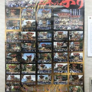 166.三木市内祭ポスター、カレンダー(2019.8月22号)