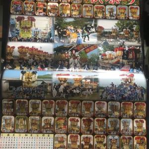 168.祭ポスター、カレンダー香川県、大阪府編