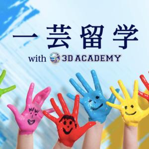『セブ島留学』3Dアカデミー『一芸留学』でスキルを活かし無料で留学しよう!