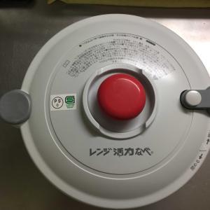 活力鍋(レンジ用)