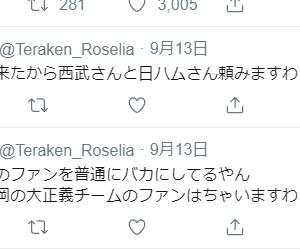 さすがはプロ野球の盟主たる巨人ファンであらせられる宮崎のテラケンさんの言うことは一味違う。