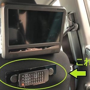DIY作品⑨ 車用DVDプレイヤーのリモコンをなくさないために・・・「リモコンホルダー」