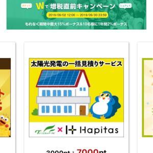 ハピタスで楽天カード作ると7,000円➕7,000円で14,000円分のポイントが貰えます