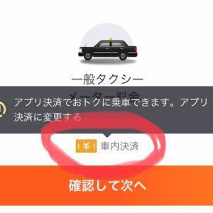 タクシー配車アプリDiDi タクシー無料で乗るん失敗しました😍😍