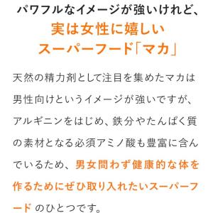 【妊活夫婦へ】売上NO.1人気のベルタ葉酸マカプラスの口コミは!?