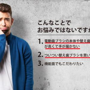 【月280円!】日本初の電動歯ブラシサブスク:GALLEIDO DENTAL MEMBER