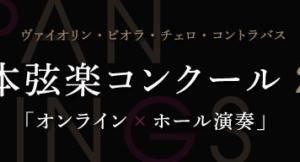 【全日本弦楽コンクール】エントリー受付中!子供から大人まで!予選は自宅・教室などで演奏動画をアップするかホールでの演奏が選べます。