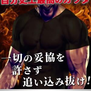 着るだけで修行!目指せ最強の男!常に自分を追い込むハードシャツ!【シックスチェンジ】
