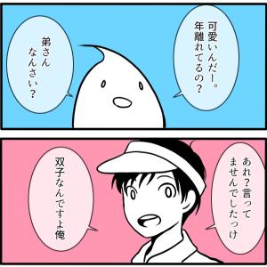 【バイト】弟【4コマ】