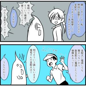 【バイト】毎日急激に変化2【4コマ】