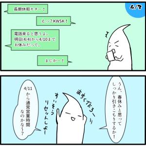 【バイト】毎日急激に変化3【4コマ】