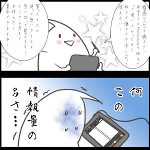 CLIP STUDIO PAINT【2】