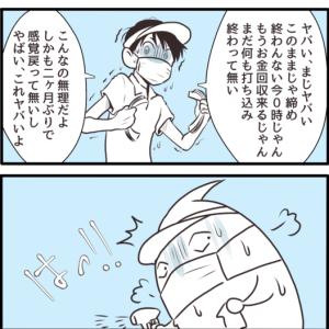 【4コマ】マスク苦しいよね【バイト】