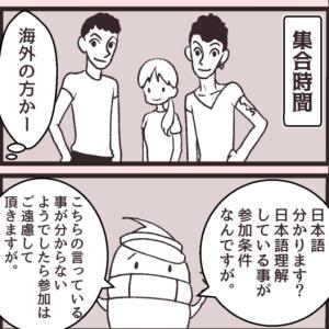 【4コマ】話し下手でも強制的に完治する環境【バイト】