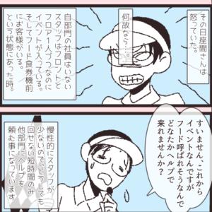 【4コマ】限界は既に超えている‼!【バイト】