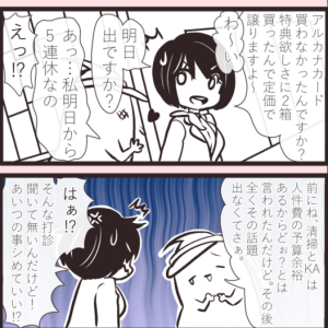 【4コマ】大晦日【バイト】