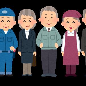 高齢者の就労について 生涯現役とは言うけれど