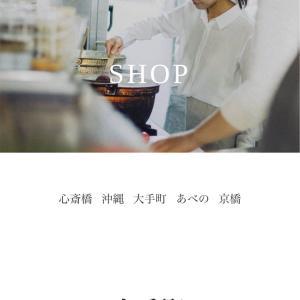 【美容】大阪で見つけた気になるお店①