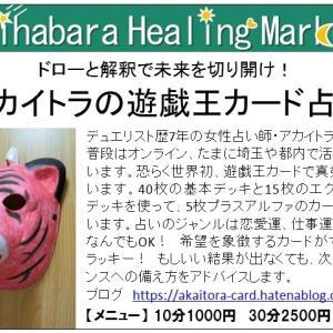 8/31(土),9/1(日)第1回秋葉原ヒーリングマーケットinミネラルマルシェ