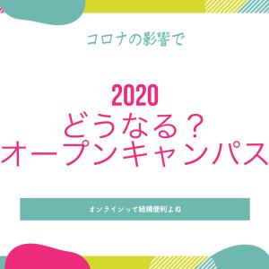 どうなる?オープンキャンパス2020(関東の国公立大学一部)