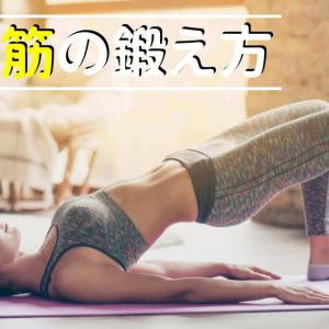 下半身を引き締める!大臀筋の鍛え方&ストレッチ方法