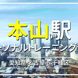 【安い順6選】本山駅エリアのパーソナルトレーニングジムまとめ