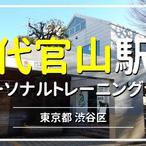 【安い順13選】代官山のジム・パーソナルトレーニングを2ヶ月料金で徹底比較!