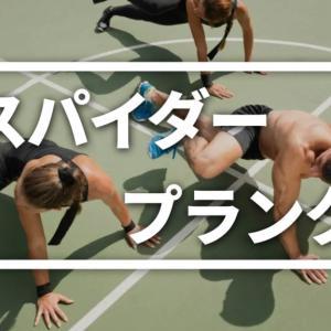 【腹筋トレ】体幹を鍛えるスパイダープランクのやり方【腹直筋・腹横筋】