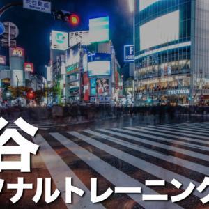 渋谷のおすすめパーソナルトレーニングジムを安い順でご紹介!